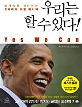 We can (Korean edition)