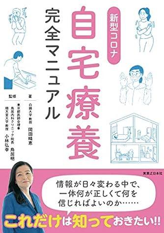 新型コロナ自宅療養完全マニュアル(POD版)