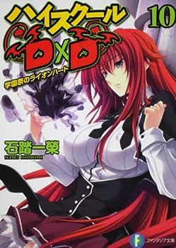 ハイスクールD×D 10 学園祭のライオンハート - Book #10 of the High School DxD #DX.1
