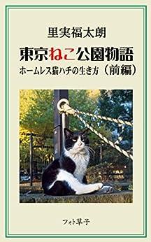 [里実福太朗]の東京ねこ公園物語(前編): ホームレス猫ハチの生き方