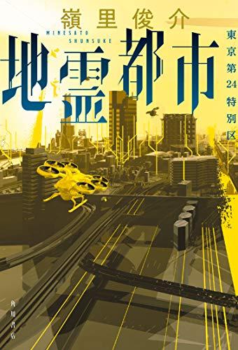 地霊都市 東京第24特別区の詳細を見る