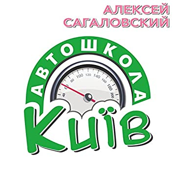 "Автошкола ""Київ"""