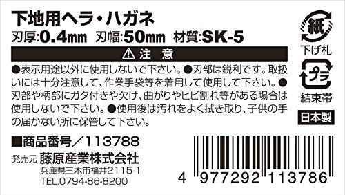 藤原産業 SK11 下地用パテベラ ハガネ [3786]