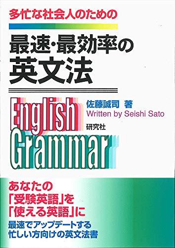 最速・最効率の英文法の詳細を見る