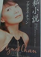 私小説-my love story-