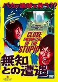 無知との遭遇 CLOSE ENCOUNTERS OF THE STUPID [DVD] image