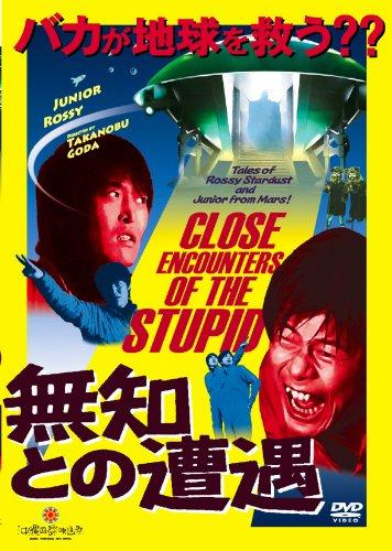 無知との遭遇 CLOSE ENCOUNTERS OF THE STUPID [DVD]