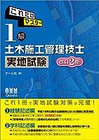 51brV5T1j+L. SL200  - 土木施工管理技士試験 01