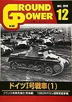 グランドパワー2019年12月号 (ドイツI号戦車[1])