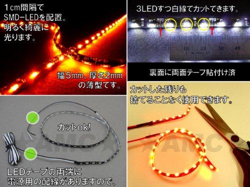 『AMC 側面発光LEDテープ 30cm30連LED オレンジ/アンバー 2本 両側配線で残りも捨てずに使える 両端電源 防水 …』の1枚目の画像