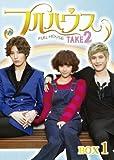 フルハウス TAKE2 Blu-ray BOX 1[TCBD-0170][Blu-ray/ブルーレイ]