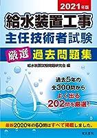 51brhXsznfL. SL200  - 給水装置工事主任技術者試験 01