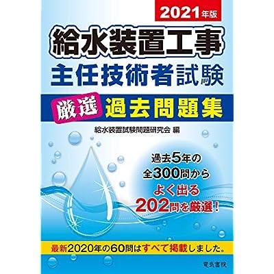 2021年版 給水装置工事主任技術者試験厳選過去問題集