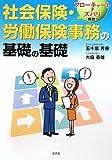 社会保険・労働保険事務の基礎の基礎―フローチャートでズバリ解説!