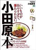 小田原本[雑誌] エイ出版社の街ラブ本