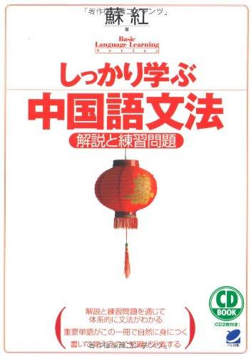 しっかり学ぶ中国語文法 (CD付) (CD BOOK Basic Language Learning Ser)の詳細を見る