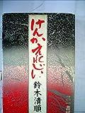 けんかえれじい (1970年)