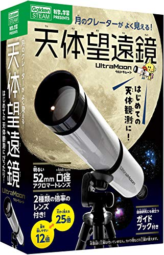 はじめての天体観測に。組み立て式天体望遠鏡が付いてくる『科学と学習PRESENTS天体望遠鏡ウルトラムーン』がかなりのお値打ち品!