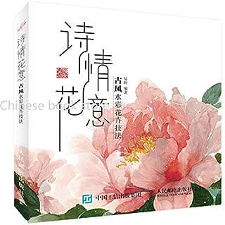 كتاب رسم بالألوان المائية الصينية القديمة نمط الأزهار المائية كتاب تعلم معرفة الزهور الشعير