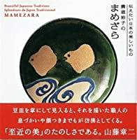 まめざら―伝えたい日本の美しいもの