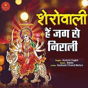 Sherowali Hai Jag Se Nirali (Hindi)