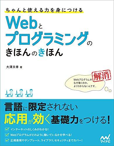 ちゃんと使える力を身につける Webとプログラミングのきほんのきほん