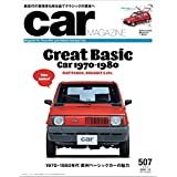 car MAGAZINE (カー・マガジン) 2020年 12月号 [雑誌]