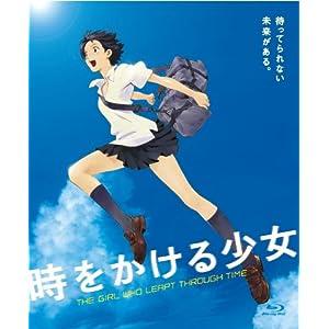 """時をかける少女 [Blu-ray]"""""""