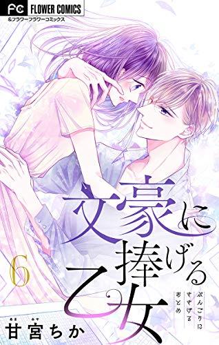 文豪に捧げる乙女【マイクロ】(6) (フラワーコミックス)