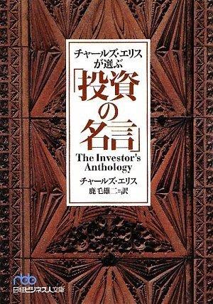 チャールズ・エリスが選ぶ「投資の名言」(日経ビジネス人文庫)