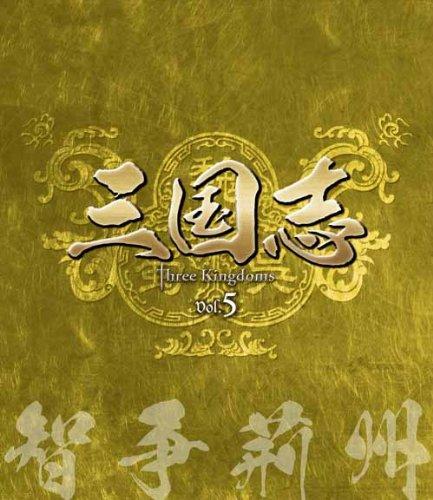 三国志 Three Kingdoms 第5部-智争荊州-ブルーレイvol.5(Blu-ray Disc)