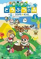 あつまれ どうぶつの森 ~無人島Diary~ (1) (てんとう虫コミックススペシャル)