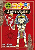 世界史探偵コナン 1 大ピラミッドの真実: 名探偵コナン歴史まんが