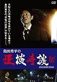 島田秀平の怪談奇談 【弐】[DVD]