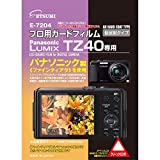液晶保護フィルム プロ用ガードフィルムAR Panasonic LUMIX TZ40専用 E-7204