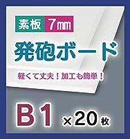 <まとめ買いお得品>アルテ 発砲スチレンボード(素板) 7mm厚 B1×20枚セット #7HB-B1/POP・模型・クラフト