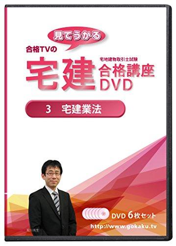 2021年合格目標 宅建士試験合格講座DVD 3宅建業法 DVD6枚セット(PDFテキスト&問題集付き)の詳細を見る