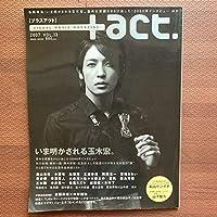 +act. プラスアクト 2007 VOL.13 玉木宏 小栗旬 三浦春馬