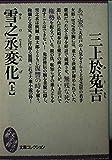雪之丞変化〈上〉 (大衆文学館)