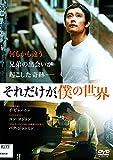それだけが、僕の世界 [DVD] image