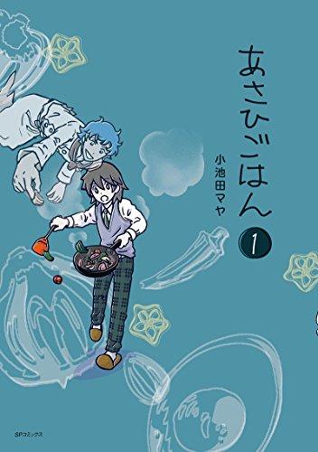 あさひごはん (1) (リイドカフェコミックス)の詳細を見る