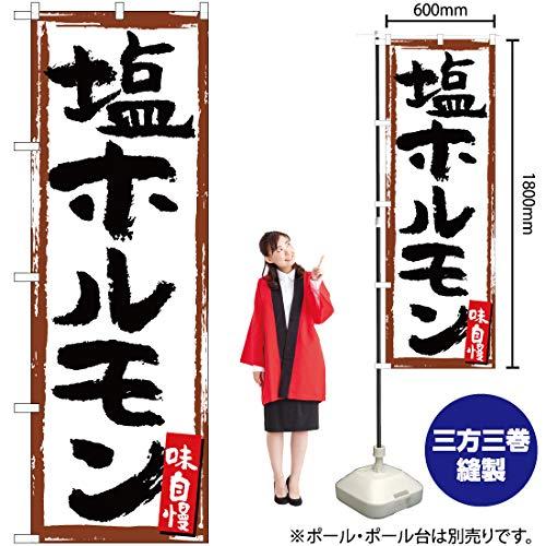 のぼり旗 塩ホルモン(白) YN-5182(三巻縫製 補強済み)