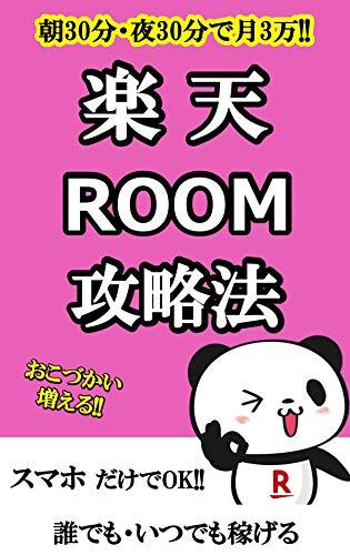 【スキマ時間で3万円!?】楽天ROOMで稼ぐ攻略法+5ヶ月の実績を紹介します