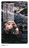 カラー版 知床・北方四島―流氷が育む自然遺産 (岩波新書)