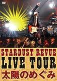 STARDUST REVUE LIVE TOUR「太陽のめぐみ」[DVD]