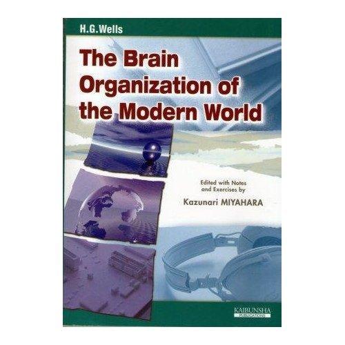 ワールドブレインーH・G・ウェルズの「世界頭脳」―The Braian Organization o