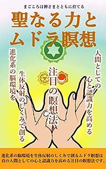 [長崎 正広]の聖なる力とムドラ瞑想: まごころは神さまとともに育てる