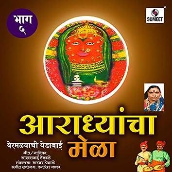 Aaradhyancha Mela Part 5