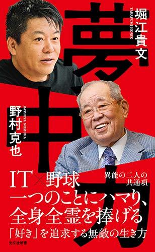 夢中力 (光文社新書 1091)