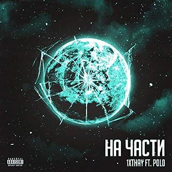 На части (feat. Polo)